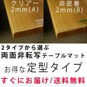 [送料無料]両面非転写テーブルマット(90 x 180cm)定型サイズ 厚さ2mm,非密着性 テーブルクロス 透明(クリア)のビニールマット(ビニール…
