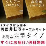 l[][代引できません]両面非転写テーブルマット(80 x 135cm)定型サイズ 厚さ2mm,非密着性 テーブルクロス 透明(クリア)のビニールマット(ビニールクロス/デスクマッ