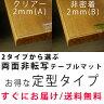 l[送料無料]両面非転写テーブルマット(80 x 135cm)定型サイズ 厚さ2mm,非密着性 テーブルクロス 透明(クリア)のビニールマット(ビニールクロス/デスクマット/テーブルカバー/クリアーマット/)テーブル保護(傷防止)