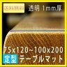テーブルマット(透明・1mm)定型タイプ ビニールマット・テーブルクロス 透明[送料無料]