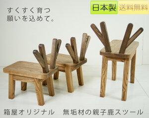 箱屋の八代目オリジナル無垢材の親子鹿スツール
