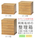 [送料無料]3サイズから選べるシンプルな桐の整理箱/小物ケース木製 北欧/書類収納(書類ケース)や小物収納/小物収納ケースのミニチェス…