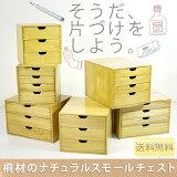 木製 桐の小引き出し ミニチェスト/小物入れ 整理箱 小物ケース 書類ケース 幅25/幅29/幅37cm 引出3段/4段 [送料無料]