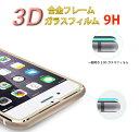 合金フレーム 3D加工 強化ガラスフィルム 9H iPhone8 iPhone8plus iPhoneX iPhone7 iPhone7Plus iPhone6 iPhone6s iPhone6Plus iPhone6sPlus 液晶保護フィルム 保護フィルム 液晶保護シート 強化ガラス アイフォン アイフォン7 plus 全面保護