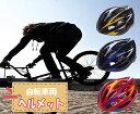ヘルメット 全3色【サイクルヘルメット 自転車用品 ロードバ...