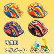 子供用ヘルメット 全4色 軽量【スケートボード・キックボード・スクーター・自転車】