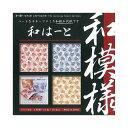 おりがみ 和模様 和紙千代紙 和はーと 3色調×10=30枚 150mm×150mm 折り紙 トーヨー #