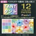 おりがみ TANT(タント)カラーペーパー パステル 150mm×150mm 折り紙 トーヨー【RCP】