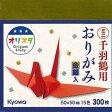 【Kyowa-オリスタ-】協和紙工 たのしいおりがみ ミニサイズ 千羽鶴用 300枚入り 折紙 ワンコインセレクション【RCP】