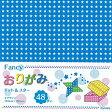 【Kyowa-FANCY PAPER-】協和紙工 ファンシーおりがみ ドット&スター 2柄×6配色(各4枚) 48枚入り 折紙 ワンコインセレクション【RCP】