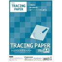 【ワンコインセレクション】トレーシングペーパー A4サイズ 15枚 Kyowa-KRAFT PAPER-協和紙工【RCP】
