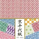 【ワンコインセレクション】京千代紙 8柄 48枚入り 折紙 Kyowa-PRINT PAPER-協和紙工【RCP】