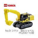 TOMICA(トミカ) No.9 コマツ 油圧ショベル PC200-10型 タカラトミー