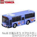 TOMICA(トミカ) No.8 三菱ふそう エアロスター 立川バス×リラックマ タカラトミー