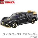 TOMICA(トミカ) No.10 ロータス エキシージー R-GT タカラトミー【RCP】