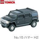 TOMICA(トミカ) No.15 ハマー H2 タカラトミー