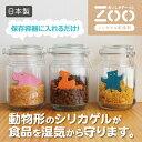 RoomClip商品情報 - シリカゲル乾燥剤 東和産業(TOWA)【RCP】※
