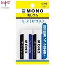 MONO(モノ) 消しゴム PE-01A 2コ入 TOMBOW(トンボ鉛筆) JSA-261