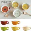 スープカップ KINTO(キントー)【RCP】...