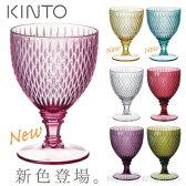 ROSETTE(ロゼット)ワイングラス KINTO(キントー)【RCP】