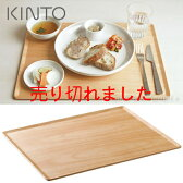 KINTO(キントー) PLACE MAT(プレイスマット) 430×330mm バーチ 22975【RCP】