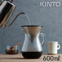 SLOW COFFEE STYLE コーヒーカラフェセット 600ml ステンレス 27621 KINTO(キントー)【RCP】