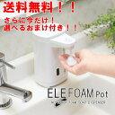 【送料無料!&選べるおまけ付き!】いのちをつなぐ エレフォーム ポット(ELEFOAM pot)ディスペンサー SARAYA(サラヤ)【RCP】