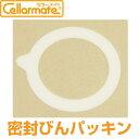 CeLLarMate(セラーメイト)密封びんパッキン(0.5L~4L共通)星硝【RCP】
