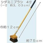 【クリーン&クリーン】八ッ矢工業 シダミニブラシ 4寸 デッキブラシ yatsuya 【RCP】