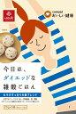 今日は、ダイエットな雑穀ごはん:女性目線の雑穀ごはん♪クックパッドコラボ商品です!