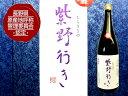 信州そば焼酎 無濾過原酒 佐久平産生そば仕込 紫野行き1.8...