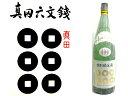 真田六文銭 特別純米酒 1.8L