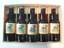 【クール発送】【オリジナルギフト】白馬クラフトビール 5本セット