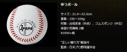 ゆうボール【NAIGAI】野球 キャッチボール専用球日本プロ野球選手会監修、キャッチボール専用球縫い目のある軟らかいボールキャッチボール練習球、バッティングには使用できません。