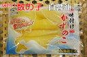 【味付け数の子200g:白醤油仕立て】バリッバリ!抜群の歯応え!