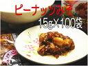 【ピーナッツみそ100個入り】【みそピー】ハチミツ入り!給食でも出た!おやつ!お茶うけ!おつまみに最適!落花生(らっかせい)と味噌のベストマッチ!02P01Mar15
