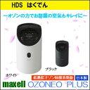 低濃度オゾン 除菌消臭器 オゾネオプラス MXAP-APL250WH ホワイト マクセル OZONE...