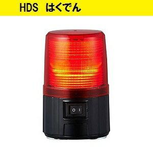 パトライト 電池式フラッシュ表示灯 赤 φ100mm PFH-BT-R 1個 工場 工事現場 災害停電時 危険箇所の注意喚起 送料無料