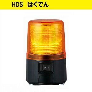 パトライト 電池式フラッシュ表示灯 黄 φ100mm PFH-BT-R 1個 工場 工事現場 災害停電時 危険箇所の注意喚起 送料無料