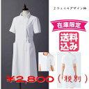 衿の形が気分によって変えられる♪ナースワンピース 在庫処分価格 【10200】 送料無料