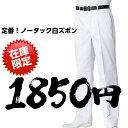 定番!ノータック白ズボン【コンビニ受取対応】