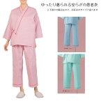 ゆったり着られる安らぎの患者衣【59-481-485】男女兼用ズボン 検診衣 入院時にも