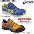アシックス安全靴 ベルトタイプ 数量限定生産カラー FIS52S 人口皮革製
