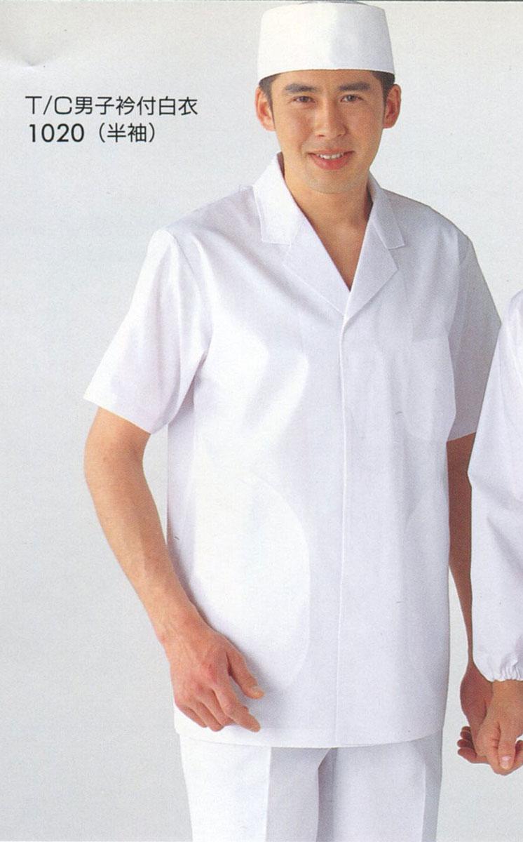 男性用衿付き白衣 半袖の商品画像