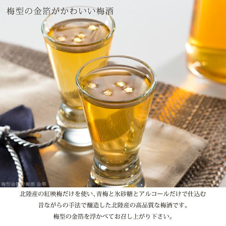 【梅型のかわいい金箔がついた加賀梅酒】梅型金箔...の紹介画像2