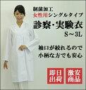 130T 女性用診察衣 長袖 実験衣 医療用白衣 医師用 薬