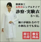 130T 女性用 白衣 長袖白衣 診察衣 実験衣 医療用白衣 医師用 薬剤師 ドクター レディース 実習衣 白 Sサイズ 3L 激安 通販