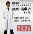 110T 男性用 長袖白衣 白衣 ポケット付き 診察衣 実験衣 医療用白衣 医師用 薬剤師 実習衣 ドクター 男性用 メンズ Sサイズ 3L 4L 5L 大きいサイズ 激安 通販