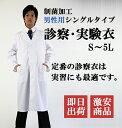 男性用 白衣 長袖白衣 白衣 ポケット付き 診察衣 実験衣 医療用白衣 医師用 薬剤師 実習衣 ドク
