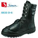 安全靴 シモンスター 甲プロテクター長編上げ SS33-D6 SX3層底